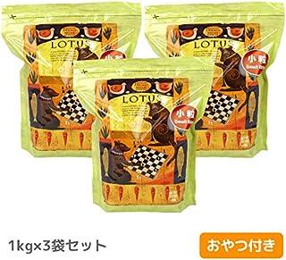 ロータス LOTUS シニアチキンレシピ小粒 1kg×3袋まとめ買いセット 犬 ドライフード