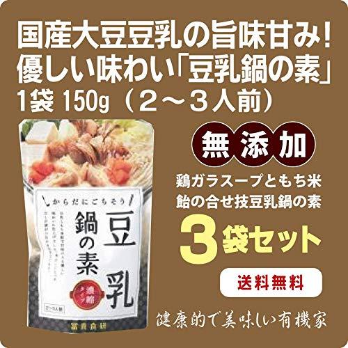 無添加 豆乳鍋の素150g×3袋セット★宅配便で配送★原材料:豆乳(大豆(遺伝子組換えでない))、だし(そうだかつお節、しいたけ、昆布)、鶏がらスープ、もち米飴、砂糖、なたね油、食塩、しょうゆ(小麦を含む)、昆布エキス、でん粉、しょうが