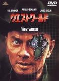 ウエストワールド[DVD]