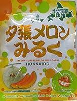 サクマ製菓 北海道限定 夕張メロンみるく サクサクキャンディ 65g