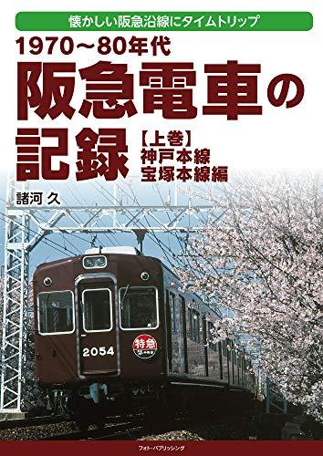 1970~80年代 阪急電車の記録 上巻 神戸本線・宝塚本線編