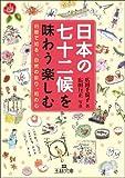 日本の七十二候を味わう楽しむ: 旧暦で知る、自然の彩り、和の心 (王様文庫)