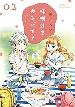 [笹乃さい]の味噌汁でカンパイ!(2) (ゲッサン少年サンデーコミックス)