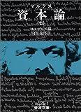資本論 7 (岩波文庫 白 125-7)