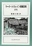 マーク・トウェイン短編全集〈下〉