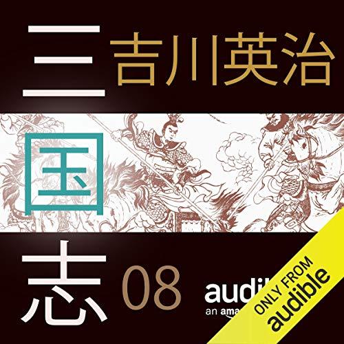 『三国志 08』のカバーアート