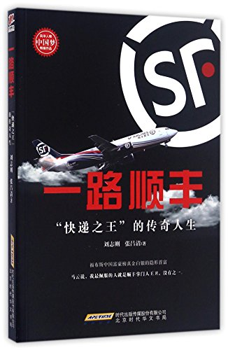 Legendary Life of Wang Wei, the Chairman of S.F. Express (Chinese Edition)
