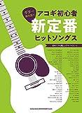 ギター弾き語り アコギ初心者新定番ヒットソングス
