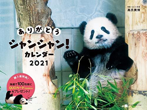 【Amazon.co.jp 限定】高氏貴博 ありがとうシャンシャン! カレンダー 2021(特典:未収録シャンシャンスマホ用壁紙画像3種 データ配信) ([カレンダー])