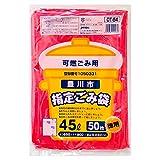 ジャパックス 豊川市指定ゴミ袋 可燃 45L 増量 OT54 50枚