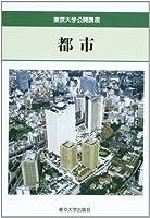都市 (東京大学公開講座)