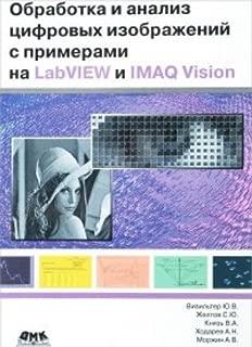 Obrabotka i analiz tsifrovyh izobrazheniy s primerami na Labview I Imaq Vision