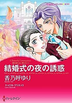 [香乃呼 ゆり, キャロル・マリネッリ]のハーレクインバージンセット 2021年 vol.6 (ハーレクインコミックス)