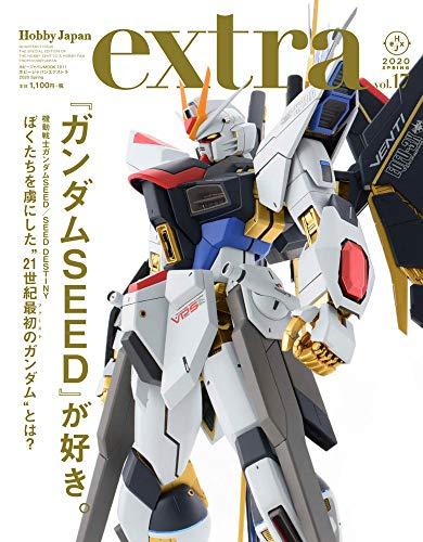 ホビージャパンエクストラ2020 Spring (ホビージャパンMOOK 1011)