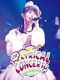 竹達彩奈LIVE2016-2017 Lyrical Concerto[PCXP-50500][Blu-ray/ブルーレイ]