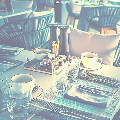 穏やかな コーヒージャズ