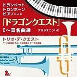 トランペット・トロンボーン・ピアノによる「ドラゴンクエスト」I~III名曲選