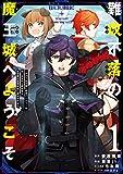 難攻不落の魔王城へようこそ~デバフは不要と勇者パーティーを追い出された黒魔導士、魔王軍の最高幹部に迎えられる~(1) (ガンガンコミックス UP!)