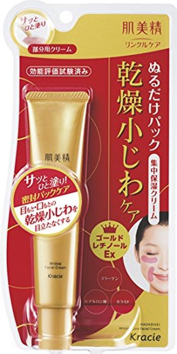 証人社会凍結肌美精 リフト保湿 リンクルパッククリーム 30g
