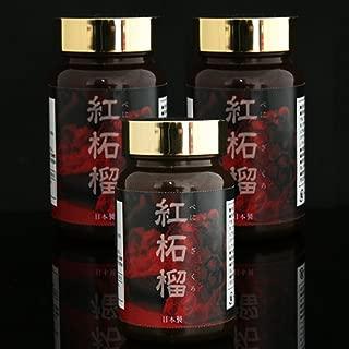 紅柘榴(3個セット)