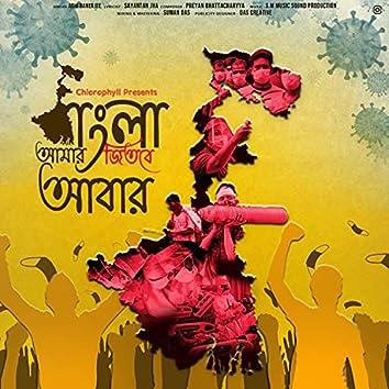 Bangla Amar Jitbe Abar