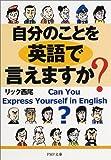 自分のことを英語で言えますか? (PHP文庫)