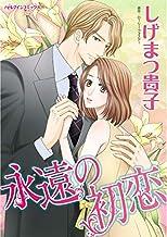 永遠の初恋 (ハーレクインコミックス)