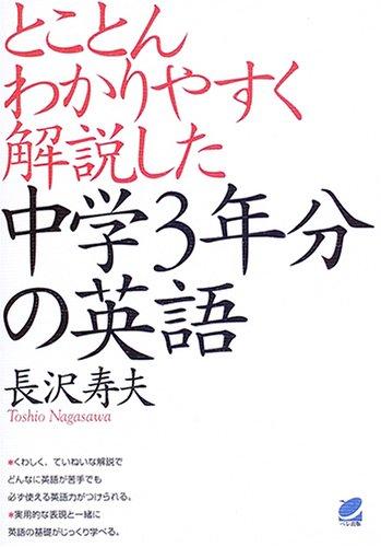 ベレ出版『とことんわかりやすく解説した中学3年分の英語』