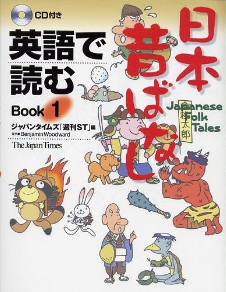 頑張るムスタチオ城英語で読む 日本昔ばなし Book 1