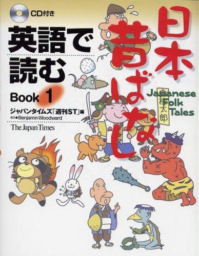 英語で読む 日本昔ばなし Book 1の詳細を見る