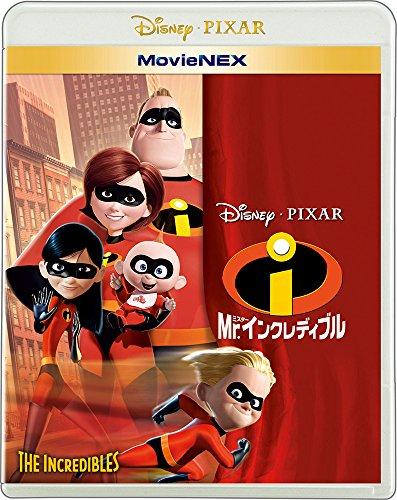 Mr.インクレディブルMovieNEX[ブルーレイ+DVD+デジタルコピー(クラウド対応)+MovieNEXワールド][Blu-ray]