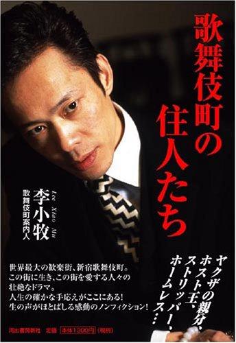 歌舞伎町の住人たちの詳細を見る