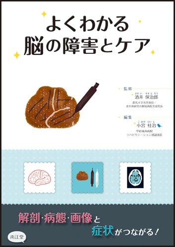 よくわかる脳の障害とケア―解剖・病態・画像と症状がつながる!