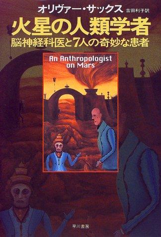 火星の人類学者―脳神経科医と7人の奇妙な患者