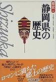 静岡県の歴史 (県史)