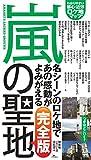 嵐の聖地 - 鉄人社編集部
