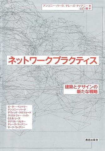 ネットワークプラクティス: 建築とデザインにおける新たな戦略
