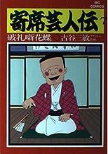 寄席芸人伝 (7) (ビッグコミックス)