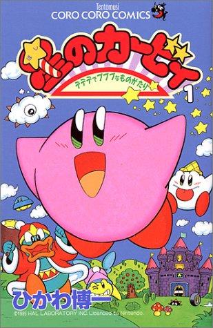 星のカービィ: デデデでプププなものがたり (1) (てんとう虫コミックス)