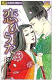 恋ひうた 3 ~和泉式部 異聞~ (フラワーコミックスアルファ)