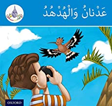The Arabic Club Readers: Blue Band: Adnan and the Hoopoe