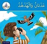 Arabic Club Readers: Blue Band: Adnan and the Hoopoe (Arabic Club Blue Readers) (Arabic Edition)