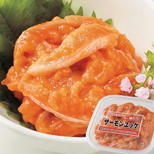 サーモン ユッケ ラー油入 160g (80g×2) 北海道 函館 珍味 誉食品