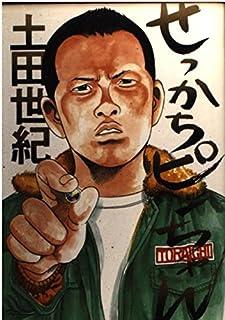 せっかちピンちゃん (白夜コミックス)
