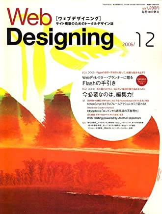 Web Designing (ウェブデザイニング) 2006年 12月号 [雑誌]