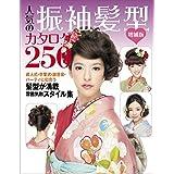 増補版 人気の振袖髪型カタログ250