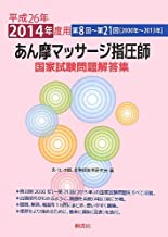 (~ 2013 2000) Amma Massage Shiatsu national collection of answers to exam questions <2014 (2014) degree for> 8th-21th (2013) ISBN: 4876478252 [Japanese Import]