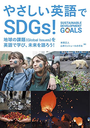 やさしい英語でSDGs!: 地球の課題(Global issues)を英語で学び、未来を語ろう! ♪リスニング音声データ付き