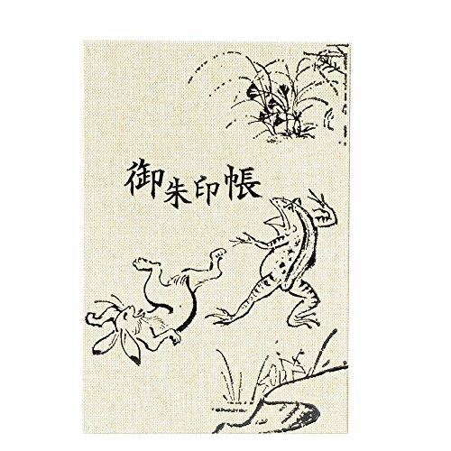 高知製本 御朱印帳 高山寺公認/箔押(一番勝負)/鳥獣戯画/蛇腹式/大判12x18cm