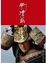 JAPANESE TV DRAMA Kenichi Matsuyama starring Taiga drama Kiyomori Taira full version DVD-BOX II all 6 sheets + bonus disc [NHK Square limited product] (JAPANESE AUDIO , NO ENGLISH SUB.)